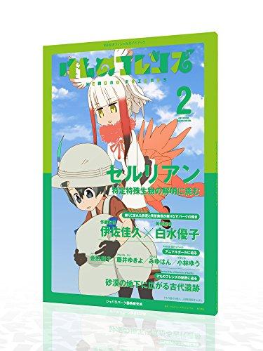 『けものフレンズBD付オフィシャルガイドブック (2)』の2枚目の画像