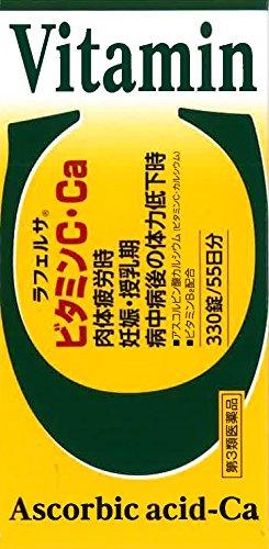 オール薬品 ラフェルサビタミンC・Ca 330錠