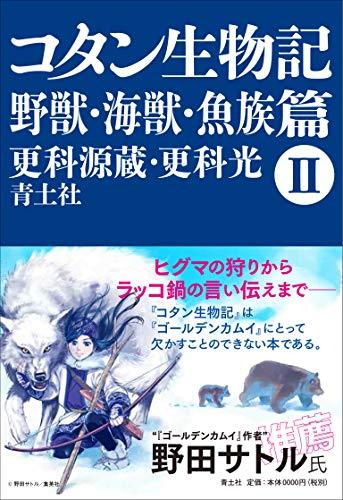 コタン生物記 II 野獣・海獣・魚族篇