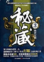 Hoards 3 : peerless jewels ( super -selling book pawn of the drill latest masterpiece . the network formerly known as the genius with division. looking forward to millions of readers . shocking debut ! )(Chinese Edition)