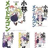 小林さんちのメイドラゴン 1-10巻 新品セット