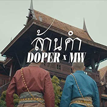ล้านคำ (feat. Mw)