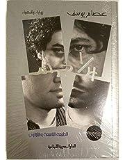 Quarter Gram By Essam Yousef - Paperback