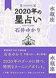 星栞 2020年の星占い 水瓶座 (一般書籍)