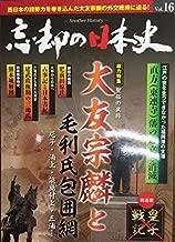 忘却の日本史 九州篇16号