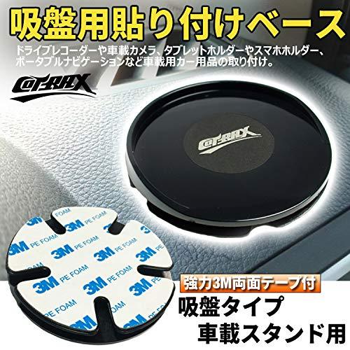 【COTRAX】スマホホルダーアタッチメントプレート ダッシュボード用 吸盤サポートアダプター 吸盤タイプスマートフォン車載ホルダー用 曲面取付対応 取付用スタンドベース
