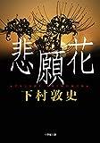 悲願花 (小学館文庫 し 23-1)