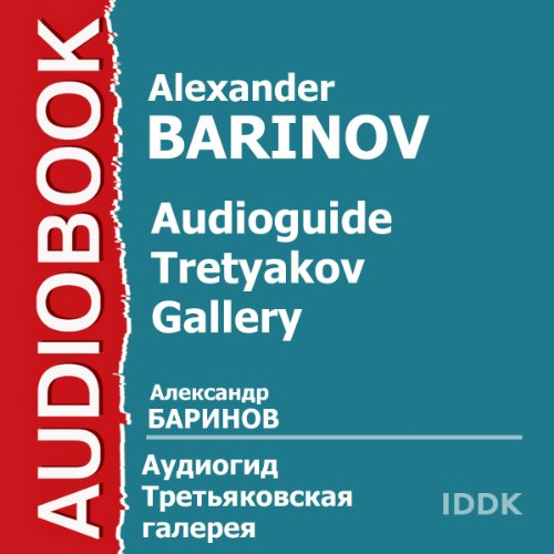 Audioguide - Tretyakov Gallery [Russian Edition] audiobook cover art