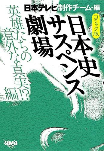コミック版 日本史サスペンス劇場 英雄たちの意外な真実!?編 (ホーム社漫画文庫)