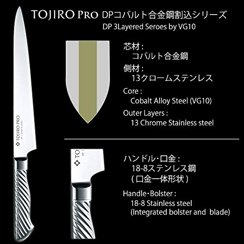 TOJIRO(藤次郎)『TOJIROPRODPコバルト合金鋼割込カービングナイフ210mm(Fー896)』
