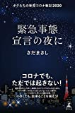 緊急事態宣言の夜に ボクたちの新型コロナ戦記2020 (幻冬舎単行本)
