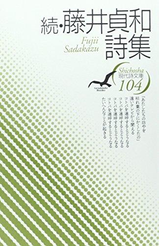 続・藤井貞和詩集 (現代詩文庫)