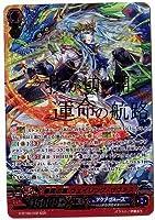 カードファイトヴァンガードG 第9弾「天舞竜神」/G-BT09/SGR02 慟哭の嵐 ウェイリング・サヴァス SGR