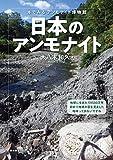 日本のアンモナイトー本でみるアンモナイト博物館