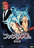 ファンタズムII 最終版[DVD]
