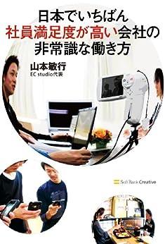 [山本 敏行]の日本でいちばん社員満足度が高い会社の非常識な働き方