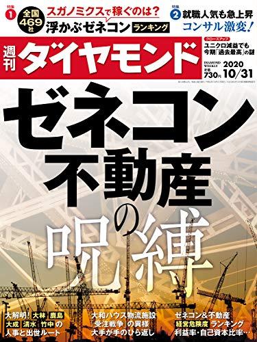 週刊ダイヤモンド 2020年10/31号 [雑誌]