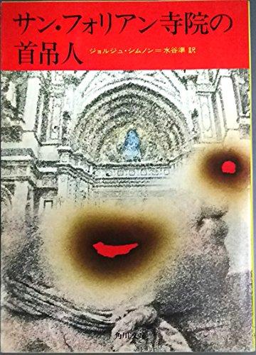 サン・フォリアン寺院の首吊人 (1957年) (角川文庫)