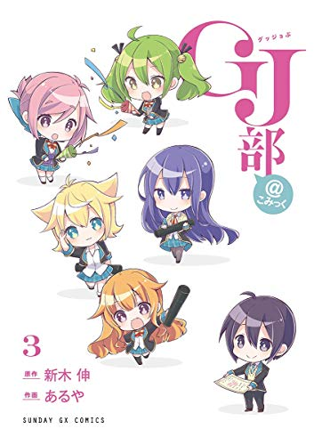 GJ部@こみっく(3) (サンデーGXコミックス)