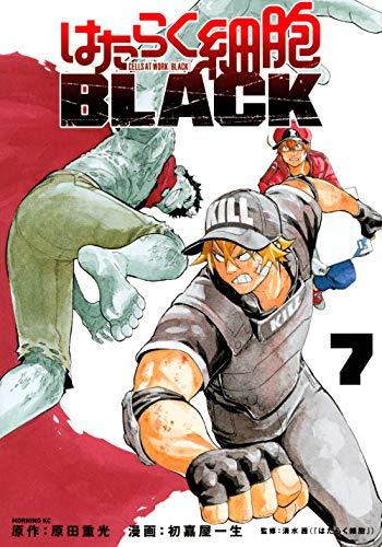 はたらく細胞BLACK(7) (モーニング KC)