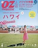 OZ magazine(オズマガジン) 2016年 01 月号