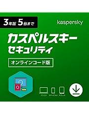 カスペルスキー セキュリティ (最新版) | 3年 5臺版 | オンラインコード版 | Windows/Mac/iOS/Android対応