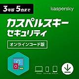 カスペルスキー セキュリティ (最新版)   3年 5台版   オンラインコード版   Windows/Mac/iOS/Android対応