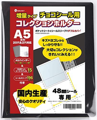 saveit ビックリマンシール用 ファイル バインダー リフィル スリーブ チョコシール コレクションホルダー (バインダー(金具:黒)+シート15枚+スリーブ196+α枚)