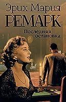 Die letzte Station / Der letzte Akt 5170759630 Book Cover