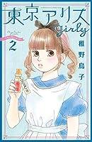 東京アリスgirly コミック 1-2巻セット [コミック] 稚野鳥子