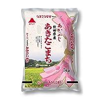 【精米】秋田県産 白米 あきたこまち 5kg 令和元年産