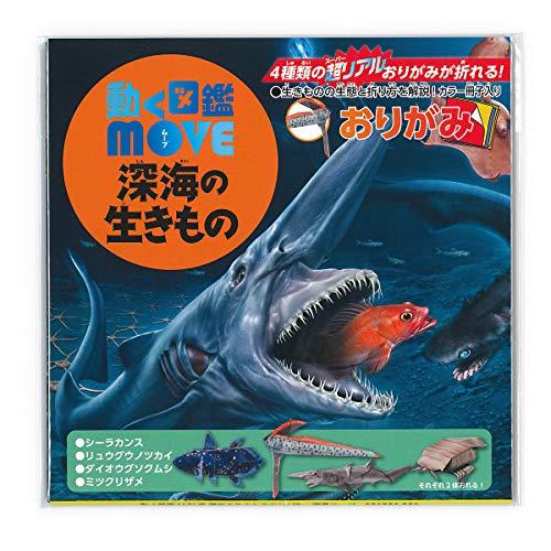 トーヨー 動く図鑑MOVE おりがみ 深海の生きもの