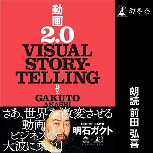 動画2.0 VISUAL STORYTELLING audiobook cover art