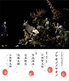 小林賢太郎演劇作品「ノケモノノケモノ」 Blu-ray[Blu-ray/ブルーレイ]