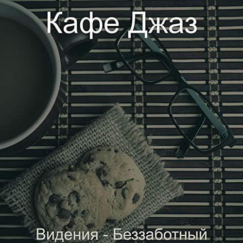 Кафе Джаз