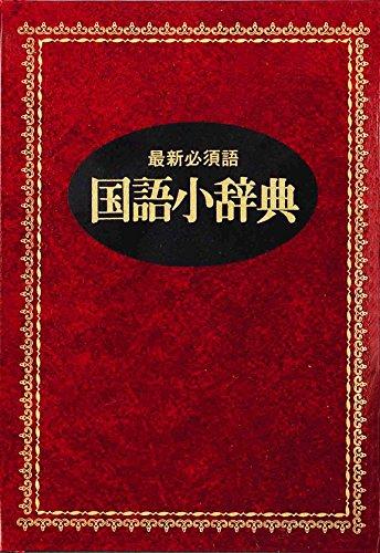 国語小辞典(新装版)