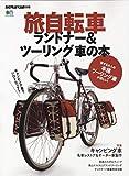 旅自転車 ランドナー ツーリング車の本 (エイムック 4720 BiCYCLE CLUB別冊)