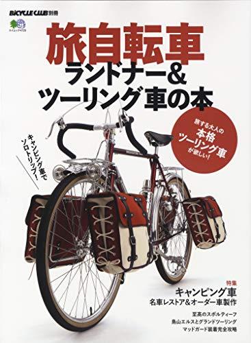 旅自転車 ランドナー&ツーリング車の本 (エイムック 4720 BiCYCLE CLUB別冊)