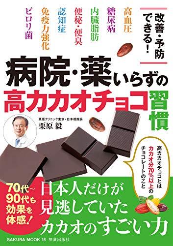病院・薬いらずの高カカオチョコ習慣 (サクラBooks)