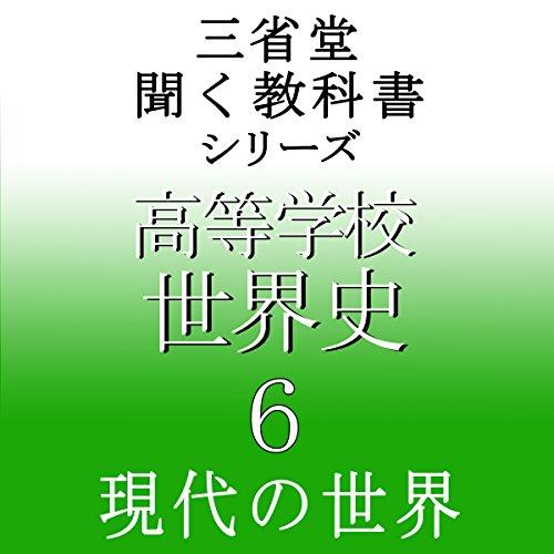 『三省堂 世界史6』のカバーアート
