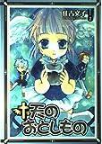 天のおとしもの 1 (ガンガンファンタジーコミックス)