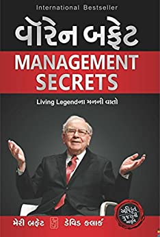 Warren Buffett Management Secrets (Gujarati Edition) by [David Clark Marry Buffet]