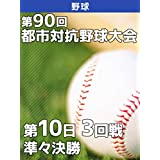 第90回 都市対抗野球大会 第10日 3回戦/準々決勝