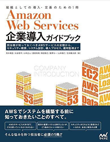 Amazon Web Services企業導入ガイドブック -企業担当者が知っておくべきAWSサービスの全貌から、セキュリティ概要、システム設計、導入プロセス、運用まで-の詳細を見る