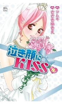 [ささきゆきえ, ツムギ]の泣き顔にKISS : 8 (コミック魔法のiらんど)