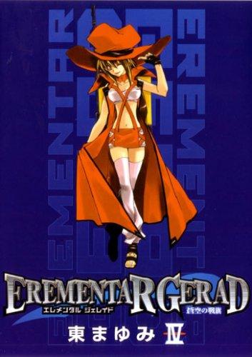EREMENTAR GERAD-蒼空の戦旗-(4) BLADE COMICS (マッグガーデンコミック avarusシリーズ)