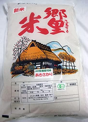 【令和3年度産】あきさかり 白米30kg 有機JAS(福井県 よしむら農園) 無農薬米 ふるさと21