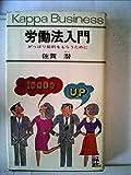 労働法入門―がっぽり給料をもらうために (1968年) (カッパ・ビジネス)