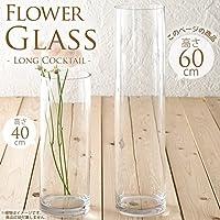 フラワーグラス ロング 高さ60cm