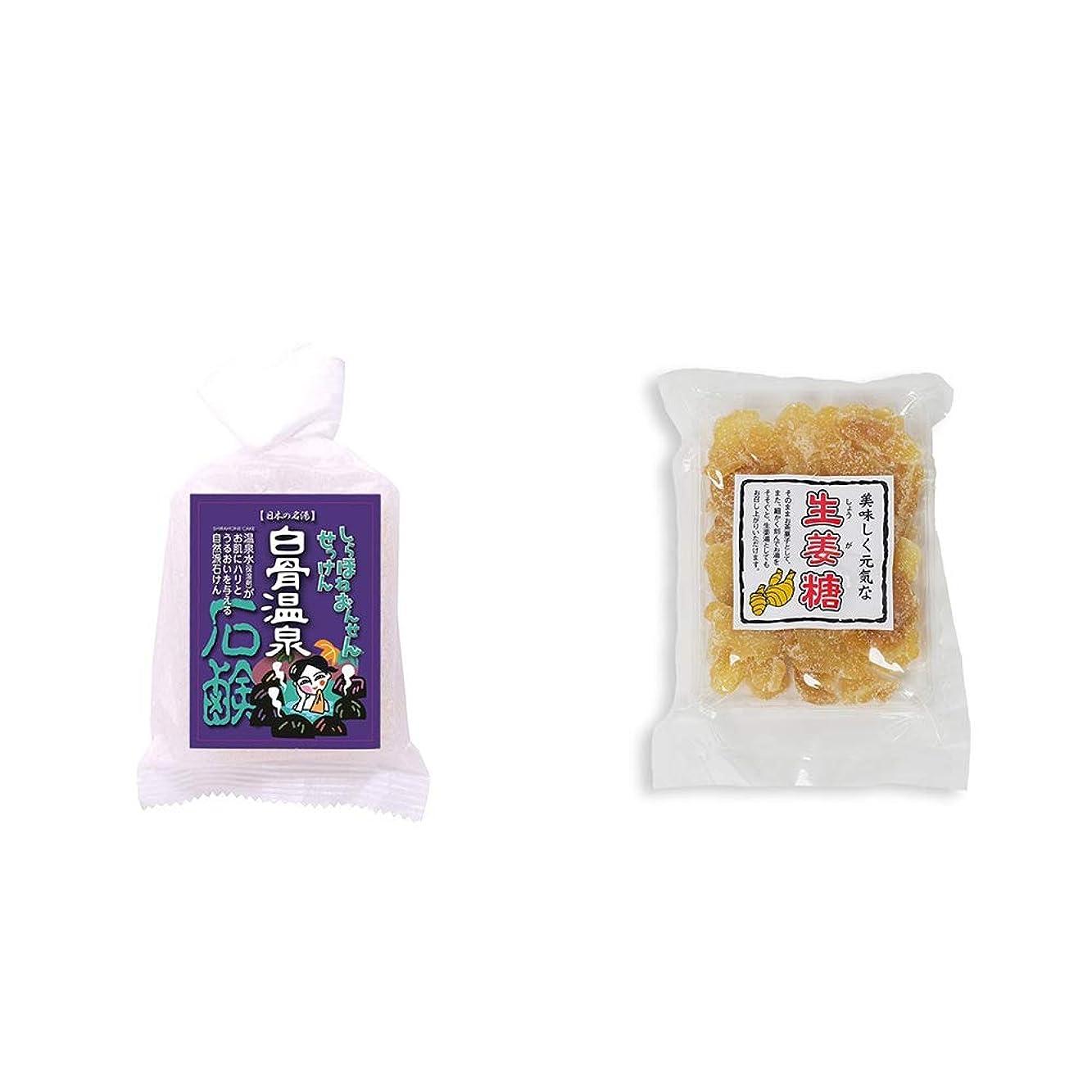 食い違い浪費健全[2点セット] 信州 白骨温泉石鹸(80g)?生姜糖(230g)